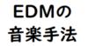 EDMの音楽手法
